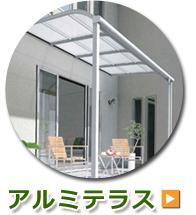 鳥取県 島根県 エクステリア 外構 アルミテラスメニュー表