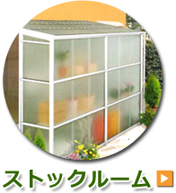 鳥取県 島根県 エクステリア 外構 ストックルームメニュー表