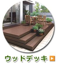 鳥取県 島根県 エクステリア 外構 ウッドデッキメニュー表
