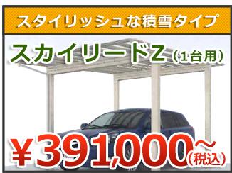 鳥取県 島根県 エクステリア 外構 カーポートメニュー