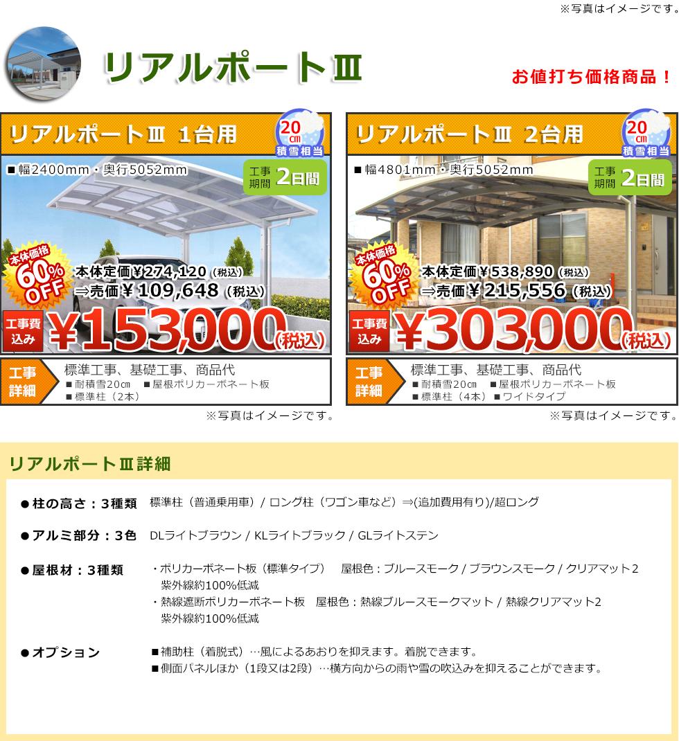 ラグーンポート 鳥取県 島根県 エクステリア 外構 カーポートメニュー