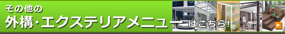 鳥取県 島根県 エクステリア 外構 エクステリアメニュー