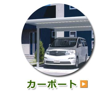 鳥取県 島根県 エクステリア 外構 カーポートメニュー表