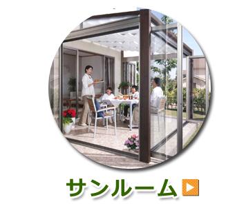鳥取県 島根県 エクステリア 外構 サンルームメニュー表