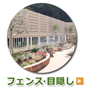 鳥取県 島根県 エクステリア 外構 フェンス・目隠しメニュー表