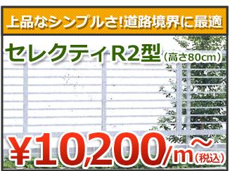 鳥取県 島根県 エクステリア 外構 フェンス・目隠しメニュー