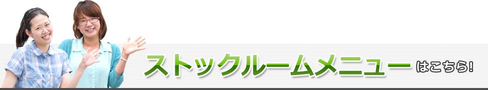鳥取県 島根県 エクステリア 外構