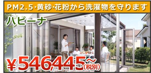 鳥取県 島根県 エクステリア 外構 サンルーム