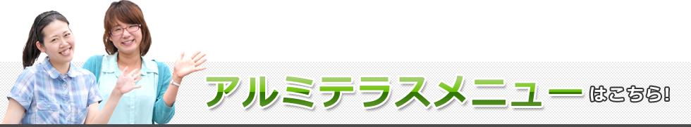 鳥取県 島根県 エクステリア 外構 アルミテラスメニュー
