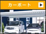 松江 ホームデコ
