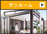 松江 エクステリア ホームデコ