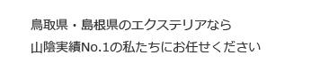 鳥取 島根 ホームデコ エクステリアなら山陰実績No.1の私たちにお任せください