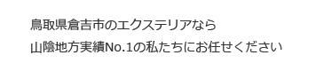 倉吉 鳥取 島根 ホームデコ エクステリアなら山陰実績No.1の私たちにお任せください