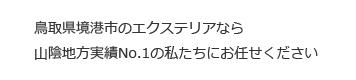 境港 鳥取 島根 ホームデコ エクステリアなら山陰実績No.1の私たちにお任せください