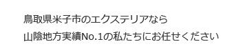 米子 鳥取 島根 ホームデコ エクステリアなら山陰実績No.1の私たちにお任せください