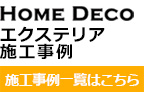 鳥取 島根 エクステリア 施工事例一覧はこちら ホームデコ