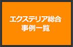 島根 エクステリア総合 鳥取