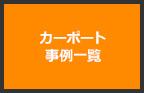 島根 エクステリア カーポート 鳥取