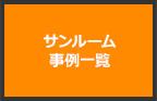 鳥取 エクステリア サンルーム 島根