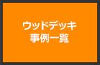 鳥取 島根 エクステリア ウッドデッキ