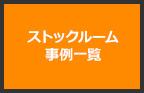 鳥取 島根 エクステリア ストックルーム