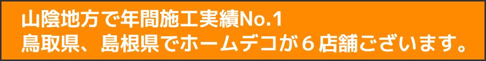 島根 鳥取 エクステリア 今日までの間、ホームデコでは創業から50年以上の実績を積んできました!年間施工実績は2800件を超えて山陰地方で年間施工実績No.1 現在6店舗ございます。