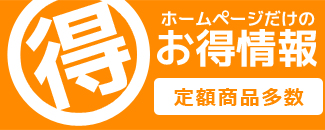 島根 ホームデコ ホームページだけのお得情報。 定額商品多数 ウッドデッキ 鳥取 エクステリア カーポート サンルーム ガレージ 駐車スペース アプローチ