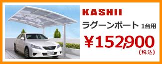 ホームページだけのお得情報 鳥取 ホームデコ サンルーム ガレージ 駐車スペース アプローチ ウッドデッキ エクステリア カーポート