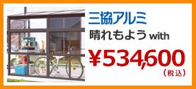 ホームページだけのお得情報 鳥取 島根 カーポート ガレージ 駐車スペース アプローチ サンルーム ウッドデッキ エクステリア
