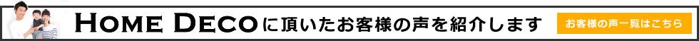 島根 ホームデコに届いたお客様の声を紹介します。