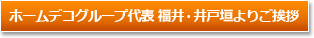 鳥取県・島根県でエクステリアのことならご相談下さい