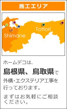 商圏 アクセスマップ
