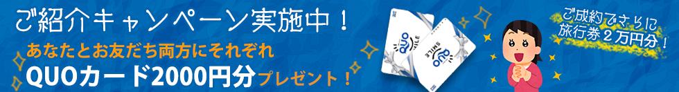 LINE友だち登録紹介キャンペーン