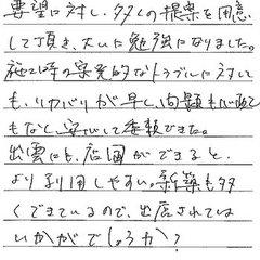 松江 工事が終わったらお客様にアンケートを書いていただきます。お褒めの言葉やお叱りもそのまま受け取ってこれからの参考にさせていただきます。ご協力ありがとうございます。